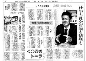 20150221 信濃毎日新聞