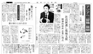 20150222 高知新聞