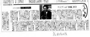 20150316 新潟新聞