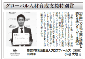 20150318 日刊工業新聞