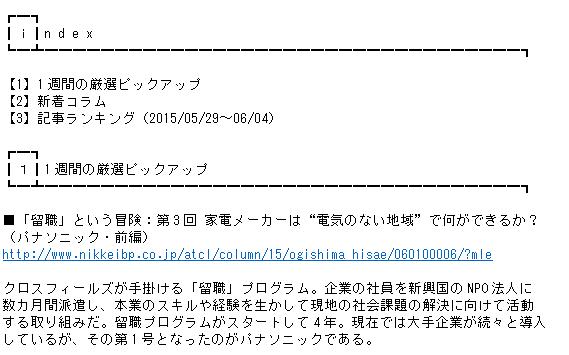 20150608 日経BPビズカレッジメルマガ