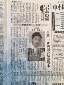20150824日刊工業新聞