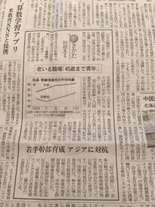 20150830 日経 JT藤内さん