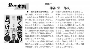 2016年11月4日日経産業新聞「私の本棚」 弁護士 仲谷栄一郎様による『働く意義の見つけ方-仕事を「志事」にする流儀』紹介記事