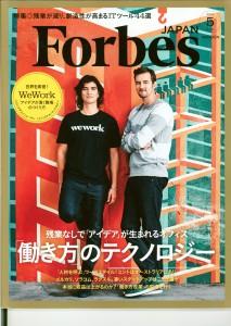 Forbes表紙