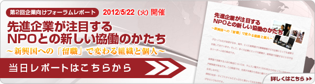 http://crossfields.jp/_images/forum02_report_banner.jpg