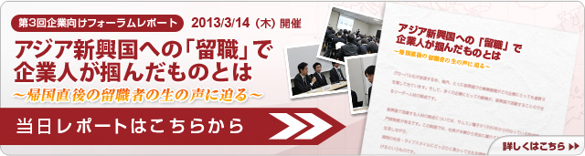 http://crossfields.jp/_images/forum03_report_banner.jpg