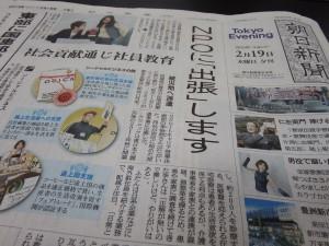 20150219朝日夕刊01