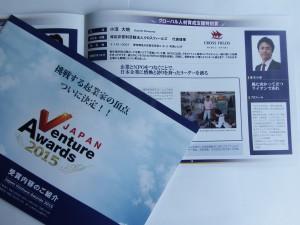 20150331 JVA冊子