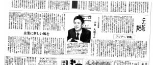20150308 京都新聞