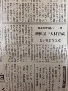20150416ISID日経企業面