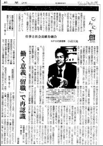 20150420山陽新聞