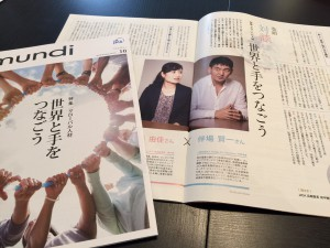 20151005 JICAMUDI