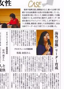 11/5 日本経済新聞31面